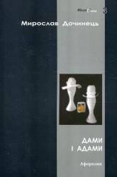 купить: Книга Дами і адами. Афоризми