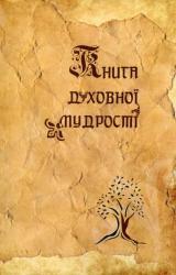 купить: Книга Книга духовної мудрості тв