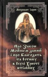 купить: Книга Про Закон Мойсеєм даний і про Благодать та Істину в Ісусі Христі