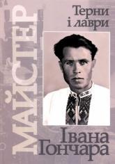 купить: Книга Майстер, або терни і лаври Івана Гончара