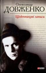 buy: Book Дневниковые записи (Щоденникові записи)