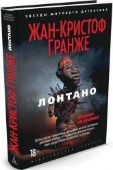 купити: Книга Лонтано