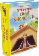 купить: Книга Приключения Калле Блюмквиста