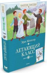 buy: Book Летающий класс