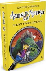 купить: Книга Агата Мистери. Секрет графа Дракулы