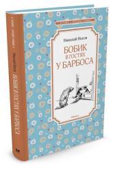 buy: Book Бобик в гостях у Барбоса