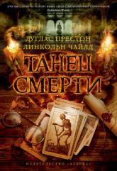 купити: Книга Танец смерти