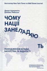 buy: Book Чому нації занепадають? Походження влади, багатства і бідності