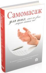купити: Книга Самомасаж для тих, хто не звик марно гаяти час