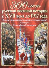 купить: Книга Иллюстрированный военно-исторический словарь Российской империи
