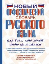 купити: Словник Новый орфоэпический словарь русского языка для всех, кто хочет быть грамотным
