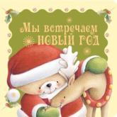 купить: Книга Мы встречаем Новый год