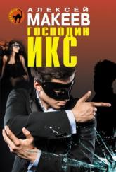 купить: Книга Господин Икс