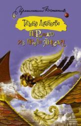 купить: Книга Перышко из крыла ангела