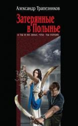 купить: Книга Затерянные в Полынье