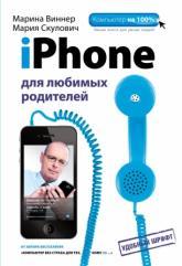 купить: Книга iPhone для любимых родителей