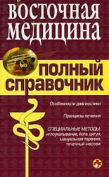 купить: Книга Восточная медицина. Полный справочник