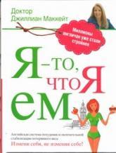 купить: Книга Я - то, что я ем
