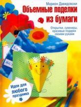 купить: Книга Объемные поделки из бумаги