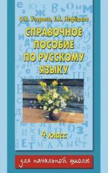 купить: Книга Справочное пособие по русскому языку. 4 класс