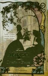 купить: Книга Джейн и Эмма