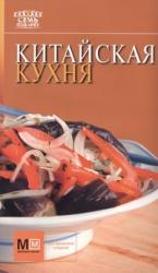 купить: Книга Китайская кухня