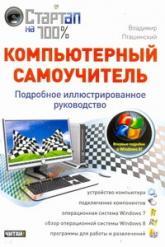 купить: Книга Компьютерный самоучитель