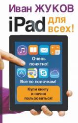 купить: Книга iPad - для всех!