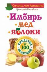 купить: Книга Имбирь. Мед. Яблоки. Средства от 100 болезней