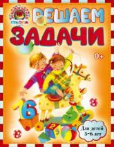 купить: Книга Решаем задачи: для детей 5-6 лет