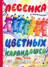 купить: Книга Песенка цветных карандашей