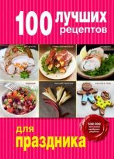 купить: Книга 100 лучших рецептов для праздника