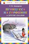 купити: Книга Принцесса на горошине и другие сказки