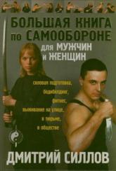 buy: Book Большая книга по самообороне для мужчин и женщин
