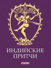 купити: Книга Индийские притчи