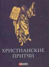 buy: Book Христианские притчи