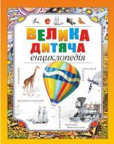купить: Книга Велика дитяча енциклопедія