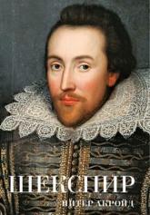 купить: Книга Шекспир