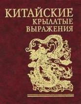 купити: Книга Китайские крылатые выражения