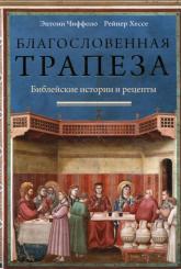 купить: Книга Благословенная трапеза. Библейские истории и рецепты