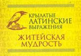 купить: Книга Крылатые латинские выражения. Житейская мудрость