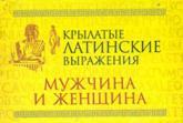 купити: Книга Крылатые латинские выражения. Мужчина и женщина