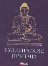 купить: Книга Буддийские притчи