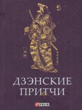 купить: Книга Дзенские притчи