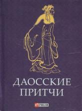 купить: Книга Даосские притчи