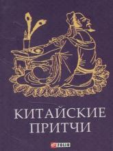 buy: Book Китайские притчи