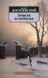 купити: Книга Записки из подполья
