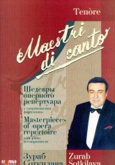 купити: Книга Maestri di canto (tenore). Шедевры оперного репертуара для тенора в сопровождении фортепиано