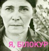 купити: Книга Я, Білокур Катерина Василівна
