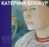 buy: Book Катерина Білокур: малярство і проза